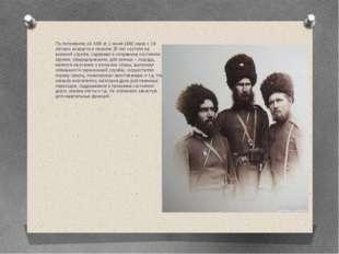 По положению об АКВ от 1 июня 1860 казак с 19-летнего возраста в течение 30 л