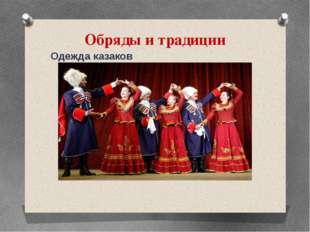 Обряды и традиции Одежда казаков