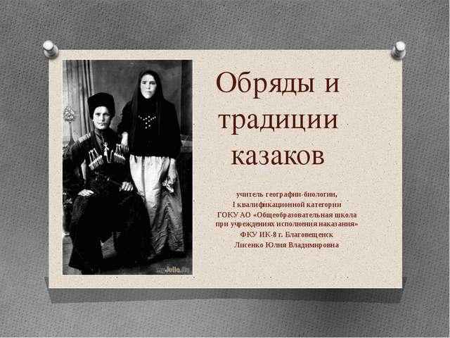 Обряды и традиции казаков учитель географии-биологии, I квалификационной кате...