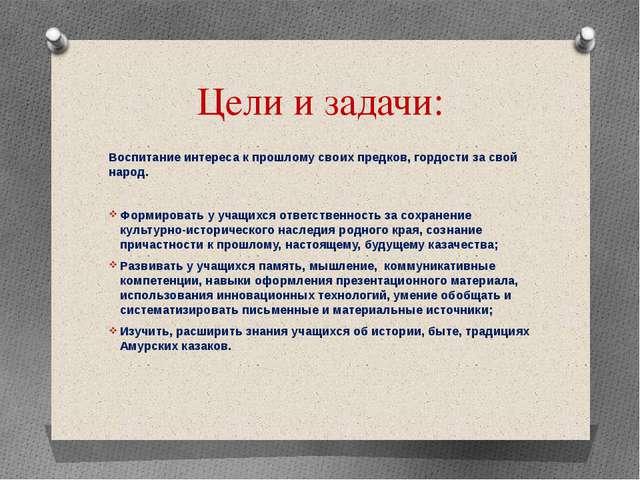 Цели и задачи: Воспитание интереса к прошлому своих предков, гордости за свой...