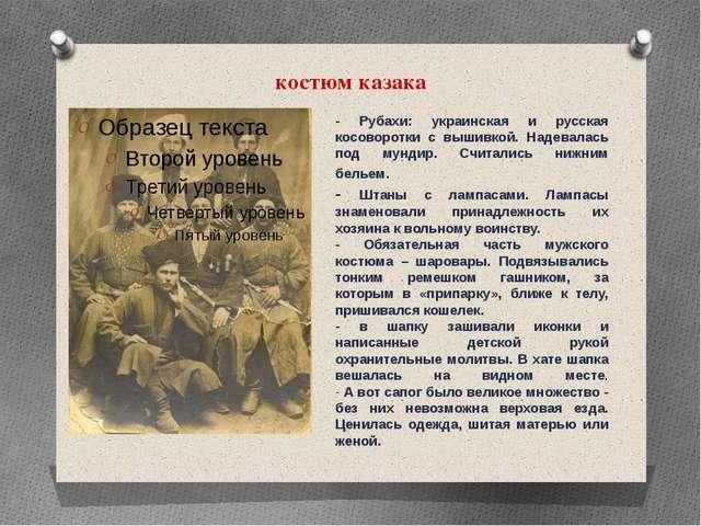 костюм казака - Рубахи: украинская и русская косоворотки с вышивкой. Надевала...