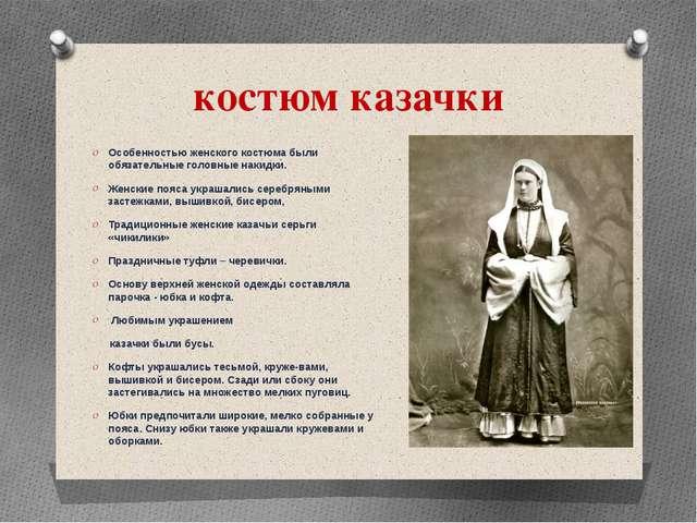 костюм казачки Особенностью женского костюма были обязательные головные накид...