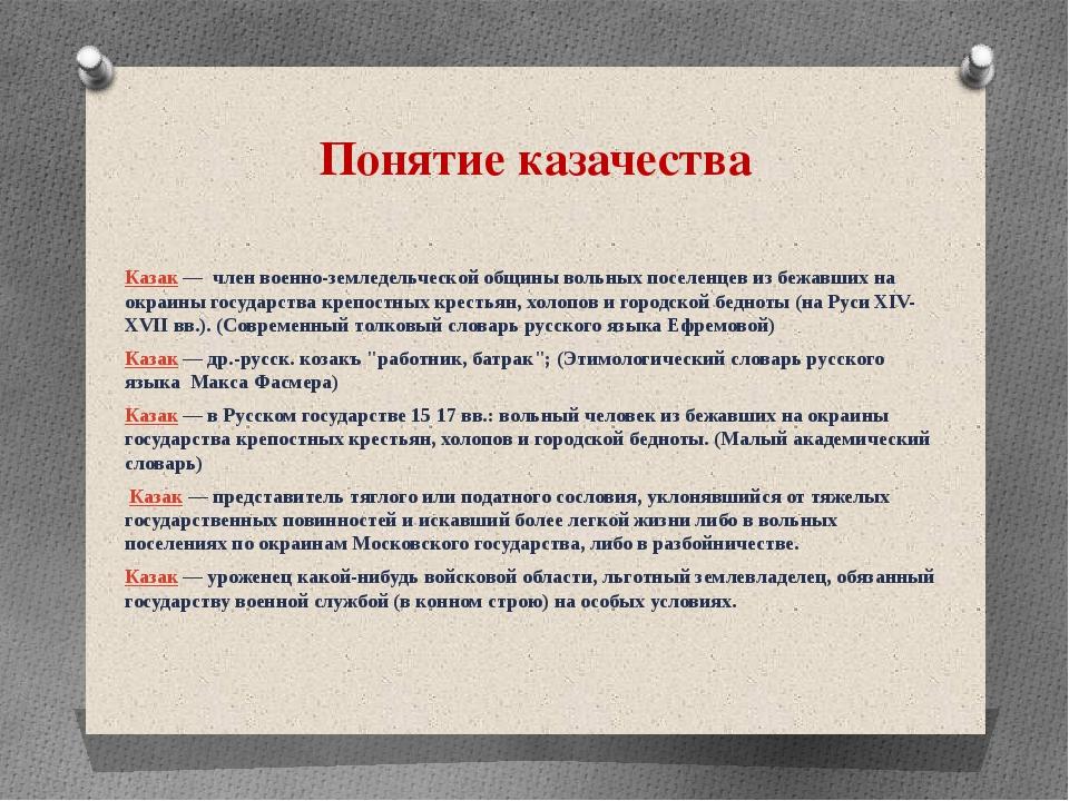 Понятие казачества Казак— член военно-земледельческой общины вольных поселе...