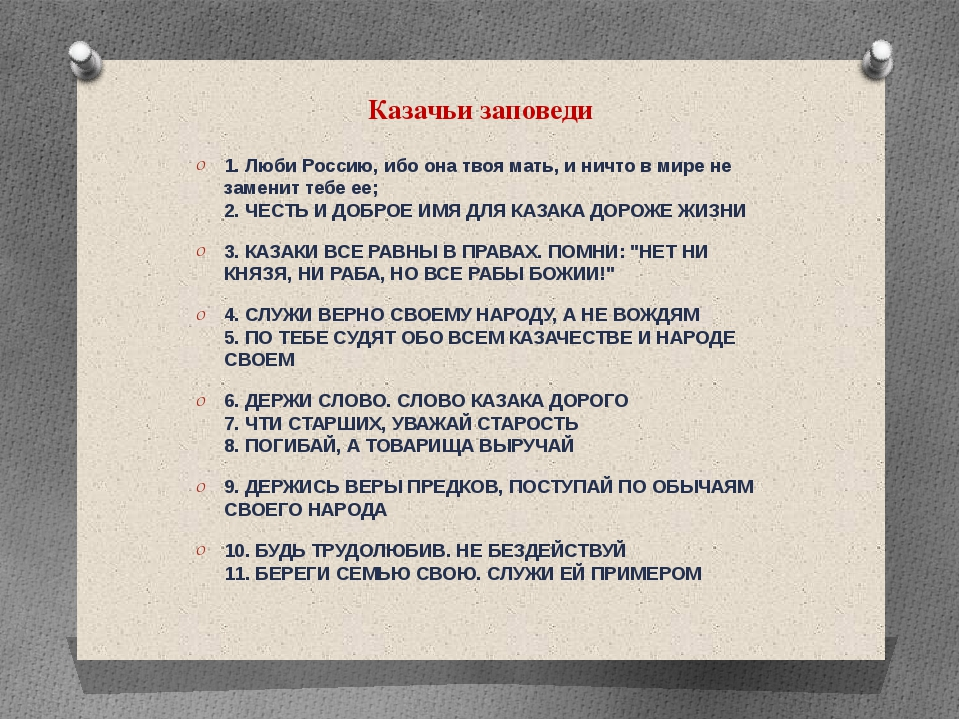 Казачьи заповеди 1. Люби Россию, ибо она твоя мать, и ничто в мире не заменит...