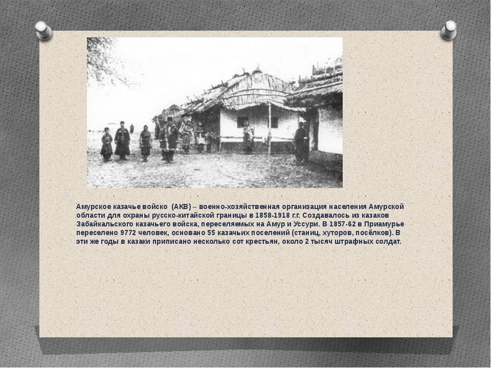 Амурское казачье войско (АКВ) – военно-хозяйственная организация населения А...