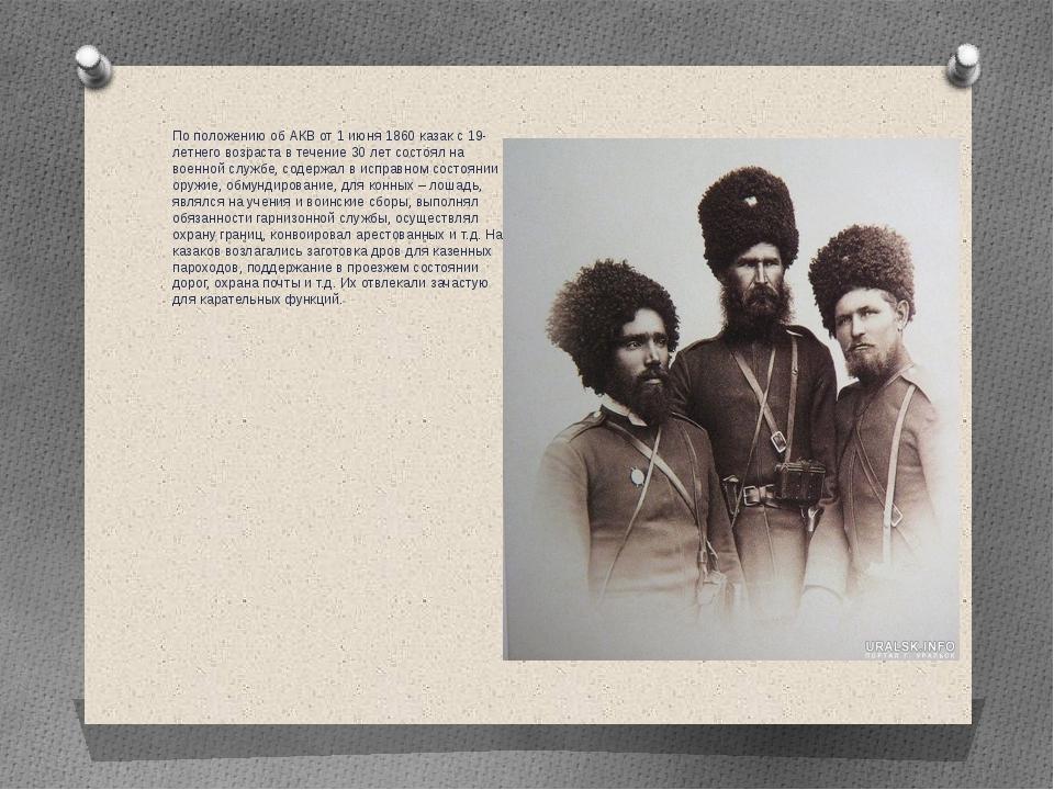 По положению об АКВ от 1 июня 1860 казак с 19-летнего возраста в течение 30 л...