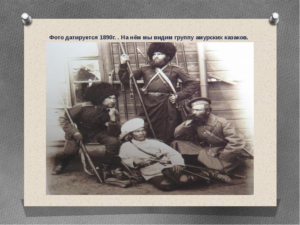 Фото датируется 1890г. . На нём мы видим группу амурских казаков.