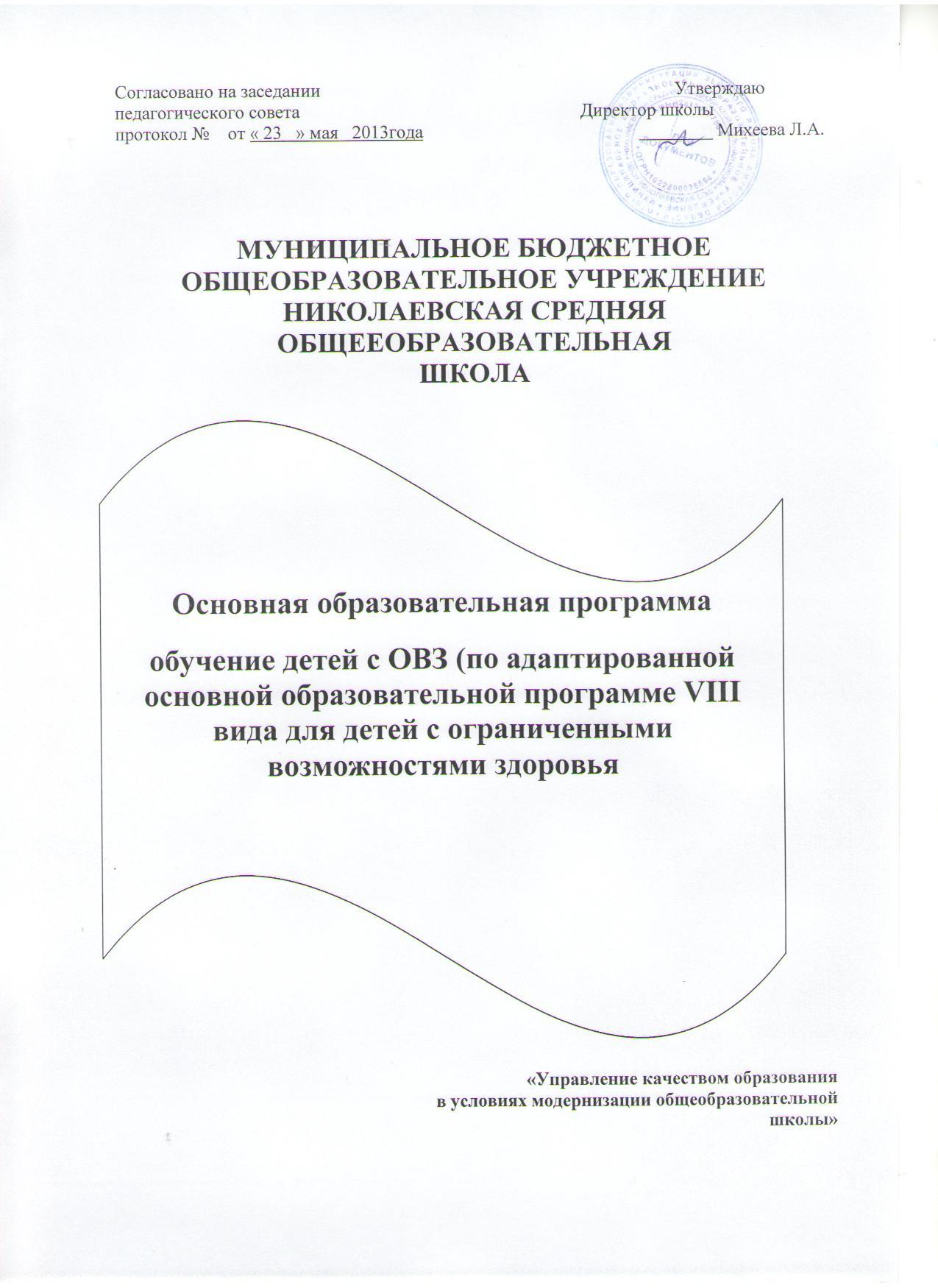 C:\Documents and Settings\Admin\Рабочий стол\основна образовательная1.jpg