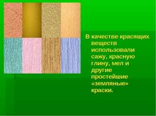 В качестве красящих веществ использовали сажу, красную глину, мел и другие пр