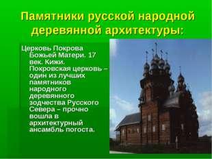 Памятники русской народной деревянной архитектуры: Церковь Покрова Божьей Мат