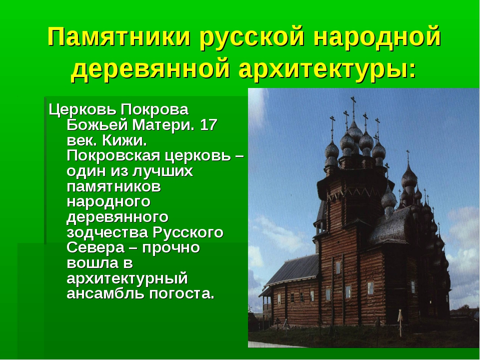 Памятники русской народной деревянной архитектуры: Церковь Покрова Божьей Мат...