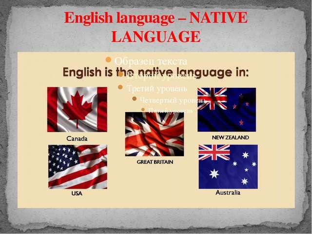English language – NATIVE LANGUAGE