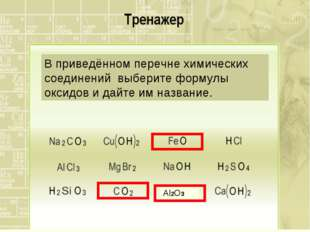 В приведённом перечне химических соединений выберите формулы оксидов и дайте
