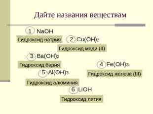 Дайте названия веществам 1 NaOH 2 Cu(OH)2 3 Ba(OH)2 4 Fe(OH)3 5 Al(OH)3 6 LiO