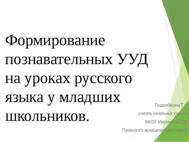 Формирование познавательных УУД на уроках русского языка у младших школьников...