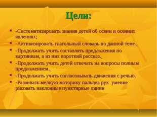 Цели: -Систематизировать знания детей об осени и осенних явлениях; -Активизир