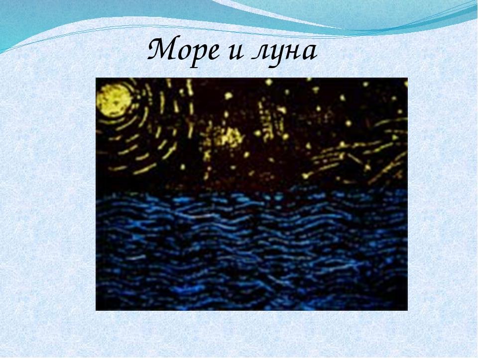 Море и луна