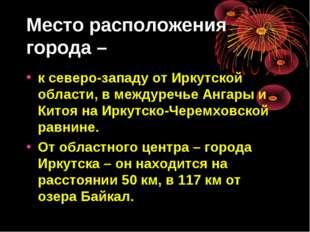 Место расположения города – к северо-западу от Иркутской области, в междуречь