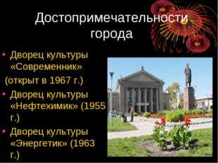 Достопримечательности города Дворец культуры «Современник» (открыт в 1967 г.)