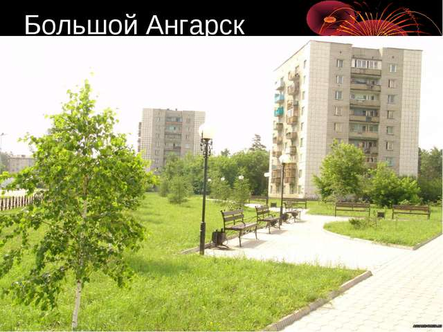 Большой Ангарск