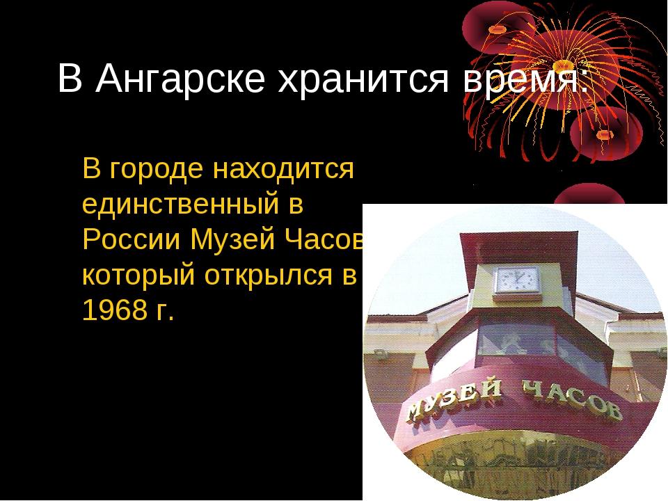 В Ангарске хранится время: В городе находится единственный в России Музей Час...