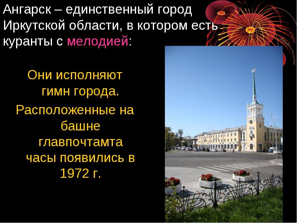 Ангарск – единственный город Иркутской области, в котором есть куранты с мело...