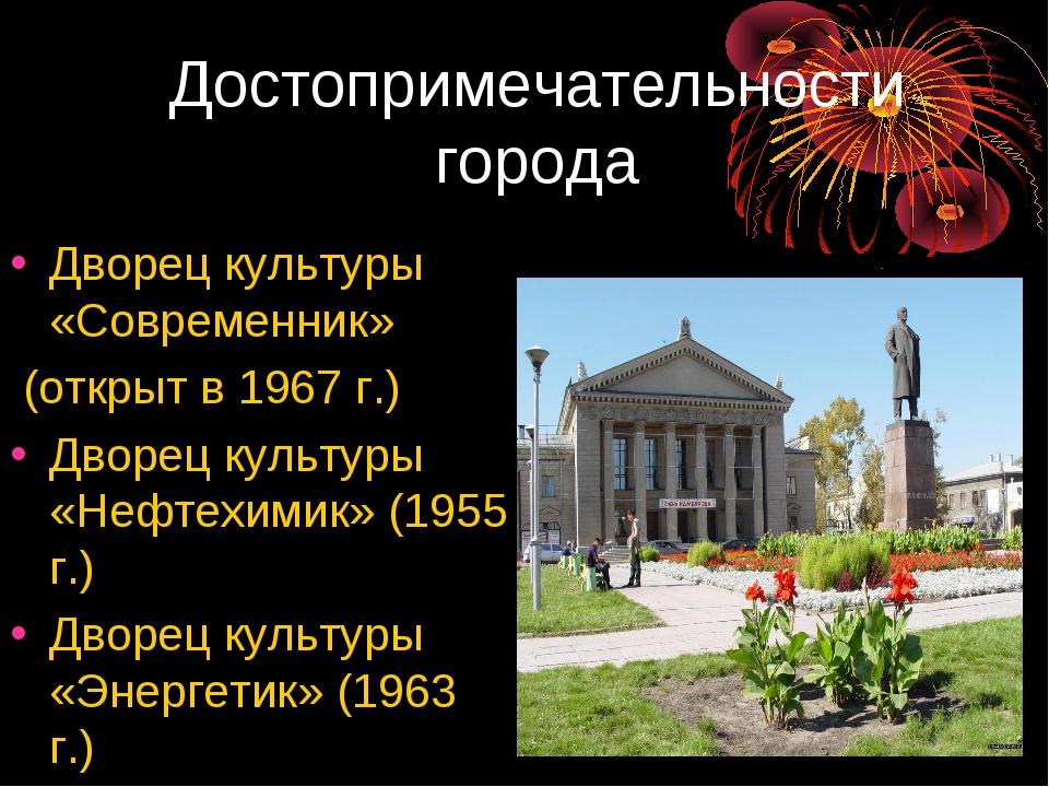 Достопримечательности города Дворец культуры «Современник» (открыт в 1967 г.)...