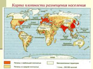 Карта плотности размещения населения