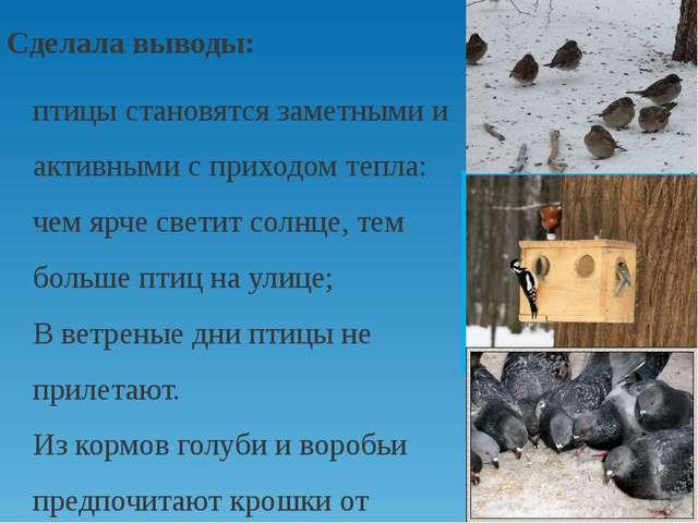 Сделала выводы: птицы становятся заметными и активными с приходом тепла: чем...