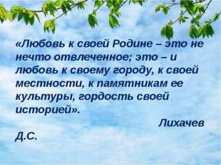 «Любовь к своей Родине – это не нечто отвлеченное; это – и любовь к своему г