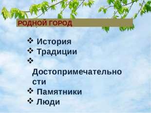 История Традиции Достопримечательности Памятники Люди РОДНОЙ ГОРОД