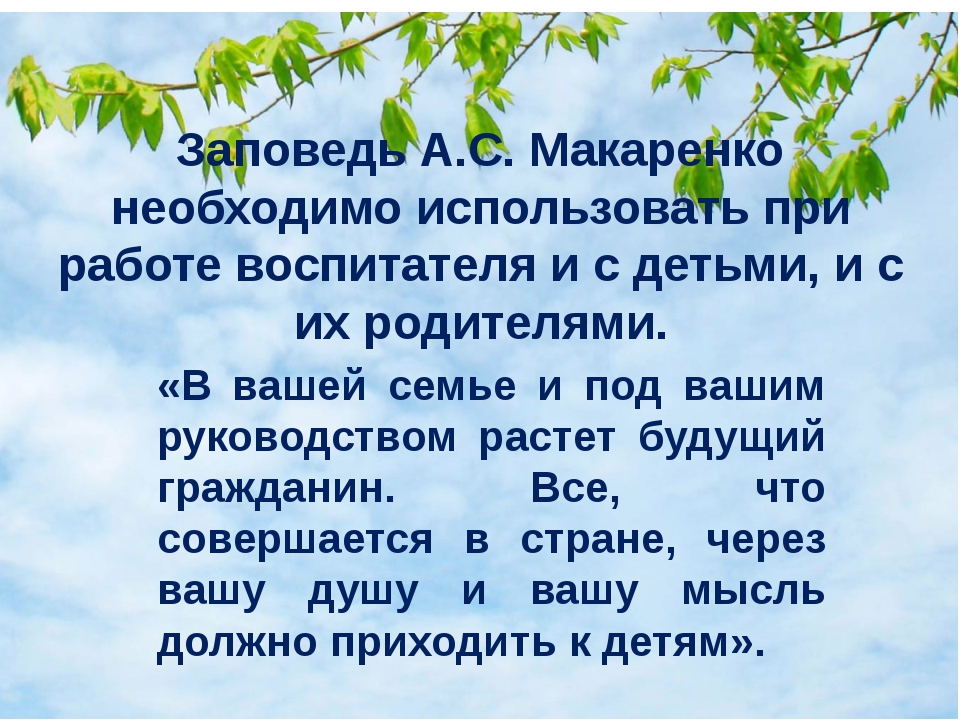 Заповедь А.С. Макаренко необходимо использовать при работе воспитателя и с де...
