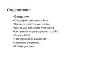 Содержание Введение Классификация Web-сайтов Этапы разработки Web-сайта Навиг