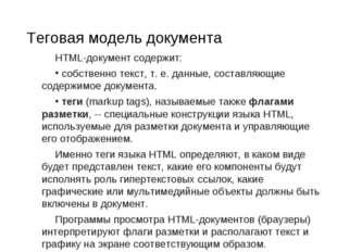 Теговая модель документа HTML-документ содержит: собственно текст, т. е. данн