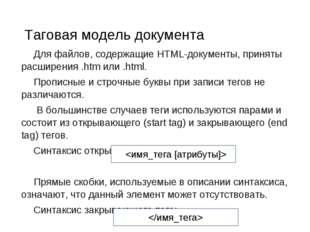 Таговая модель документа Для файлов, содержащие HTML-документы, приняты расши