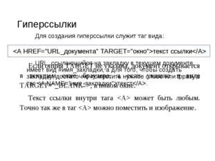 Гиперссылки Для создания гиперссылки служит таг вида: URL может быть как абсо