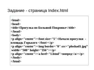 Задание - cтраница Index.html   Прогулка по Большой Покровке   Начало прогулк