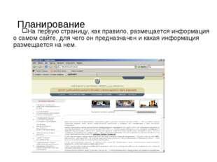 Планирование На первую страницу, как правило, размещается информация о самом
