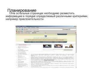 Планирование На остальных страницах необходимо разместить информацию в порядк