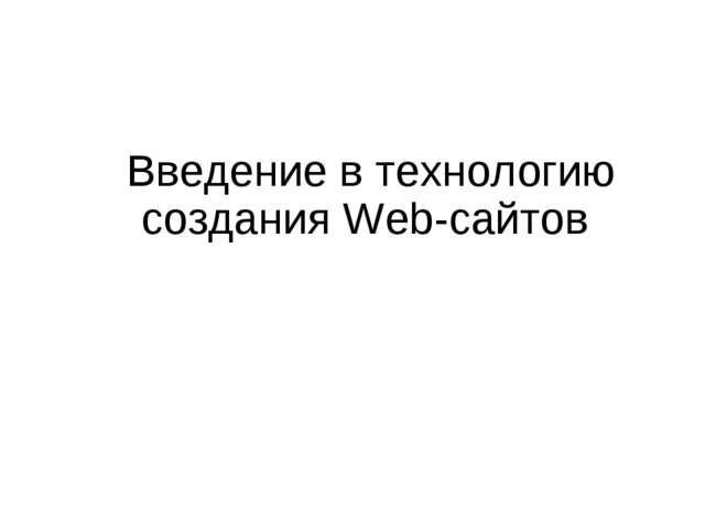 Введение в технологию создания Web-сайтов