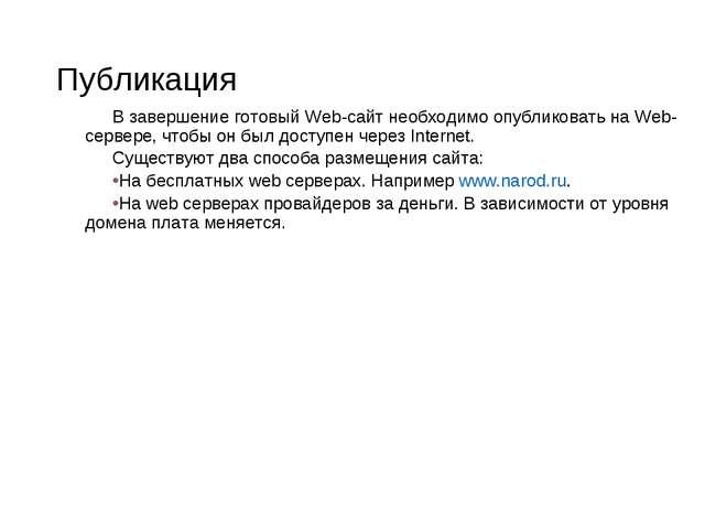 Публикация В завершение готовый Web-сайт необходимо опубликовать на Web-серве...