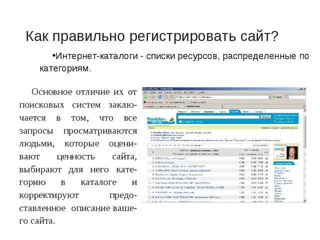 Как правильно регистрировать сайт? Интернет-каталоги - списки ресурсов, распр...