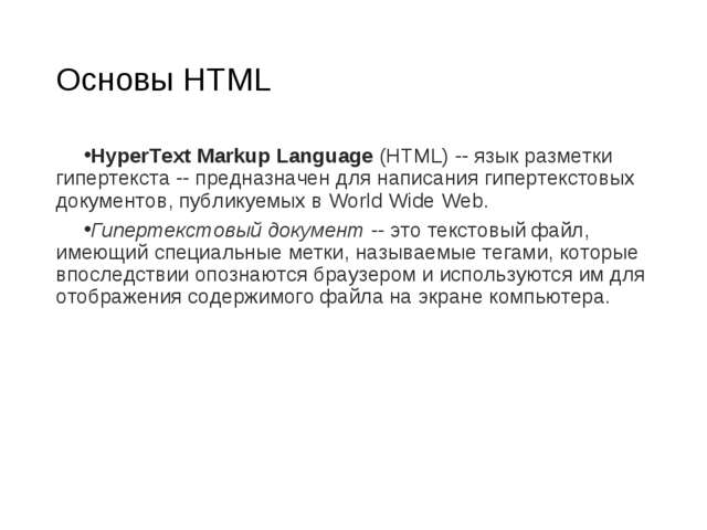 Основы HTML HyperText Markup Language (HTML) -- язык разметки гипертекста --...