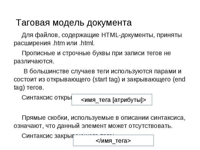 Таговая модель документа Для файлов, содержащие HTML-документы, приняты расши...