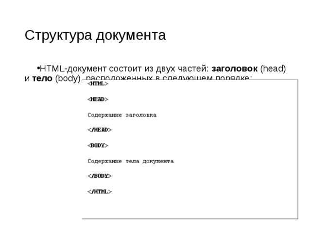 Структура документа HTML-документ состоит из двух частей: заголовок (head) и...
