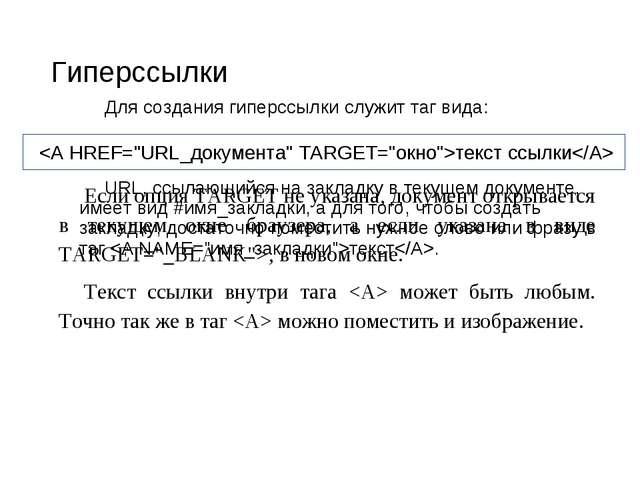 Гиперссылки Для создания гиперссылки служит таг вида: URL может быть как абсо...