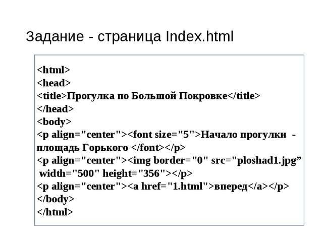Задание - cтраница Index.html   Прогулка по Большой Покровке   Начало прогулк...