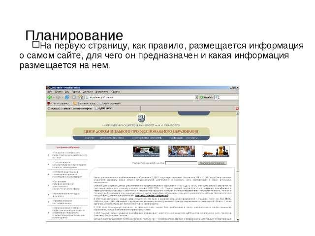 Планирование На первую страницу, как правило, размещается информация о самом...