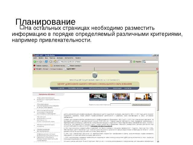 Планирование На остальных страницах необходимо разместить информацию в порядк...