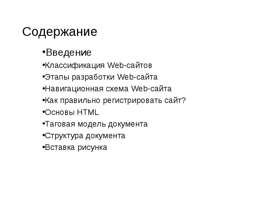 Содержание Введение Классификация Web-сайтов Этапы разработки Web-сайта Навиг...